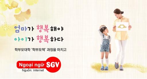 Hạnh phúc trong tiếng Hàn là gì, sgv