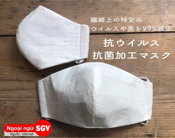 Khẩu trang kháng khuẩn tiếng Nhật là gì